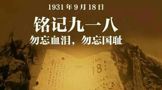 【原创】 七律 九一八感怀 - 浩然客 - 梅苑